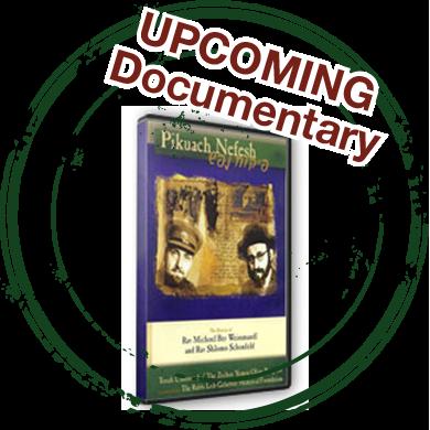 Pikuach Nefesh Documentary